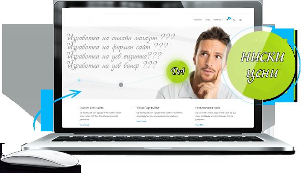Изработка и поддръжка на уеб сайт и онлайн магазин